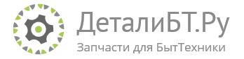 ИМ «ДеталиБТ.Ру» — интернет-магазин запчастей к бытовой технике